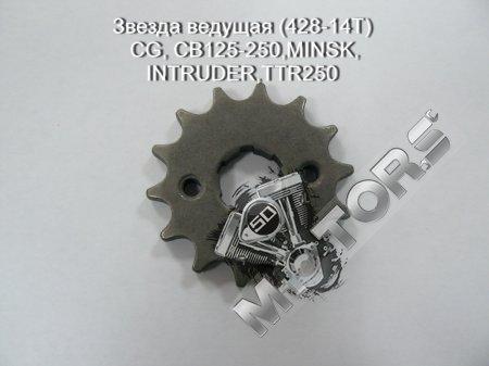 Звезда ведущая (428-14T) CG, CB125-250,MINSK,INTRUDER,TTR250