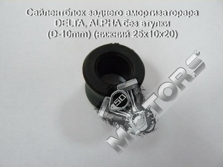 Сайлентблок заднего амортизатора DELTA, ALPHA, IRBIS VIRAGO без втулки (D-10mm) (нижний 25х10х20)