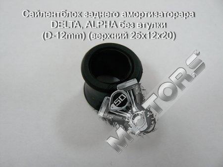 Сайлентблок заднего амортизатора DELTA, ALPHA, IRBIS VIRAGO без втулки (D-12mm) (верхний 25х12х20)