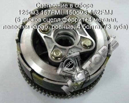 Сцепление в сборе, модель двигателя 125см3 157FMI, 150см3 162FMJ (5 дисков сцепл.феррит+4 металл,лепестки бараб. ровные, 4 болта, 73 зуба)