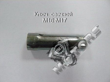 Ключ  свечной размер:  16мм-17мм