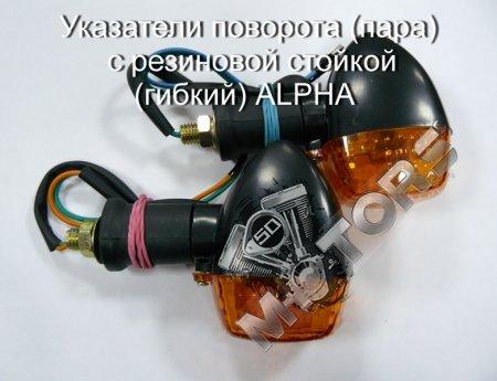 Указатели поворота (пара) с резиновой стойкой (гибкий) ALPHA , IRBIS VIRAGO