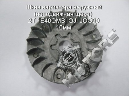 Шкив вариатора внешний (неподвижная щека) 2Т 1E40QMB, QJ; JOG90 диаметр вала 16мм, STELS