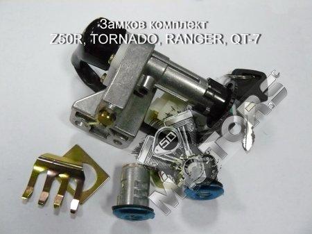 Замков комплект IRBIS Z50R, TORNADO, RANGER, QT-7 , комплект