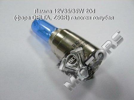 Лампа 12V35/35W 20d (фара DELTA, Z50R) галоген голубая, скутер, мопед