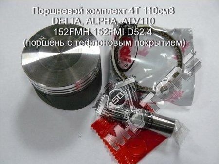 Поршневой комплект 4Т 110см3 DELTA, ALPHA, ATV110, IRBIS TTR 110, TTR 125, 152FMH,152FMI D52,4 (поршень с тефлоновым покрытием) , диаметр пальца 13мм.