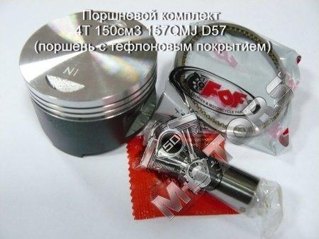Поршневой комплект 4Т 150см3 157QMJ диаметр 57,4мм. (поршень с тефлоновым покрытием)