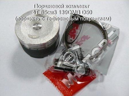 Поршневой комплект 4Т 85см3 модель двигателя 139QMB, диаметр 50мм. (поршень с тефлоновым покрытием)