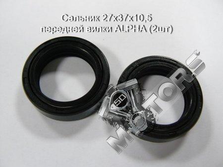 Сальник размеры 27х37х10,5 передней вилки ALPHA, IRBIS VIRAGO, (2шт)