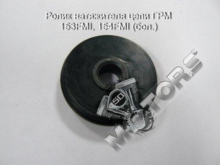 Ролик натяжителя цепи ГРМ 153FMI, 154FMI (бол.) IRBIS TTR125 D47мм. d11мм