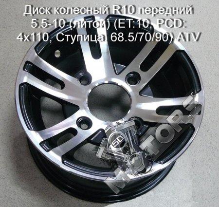 Диск колесный R10 передний 10x5.5 (литой)