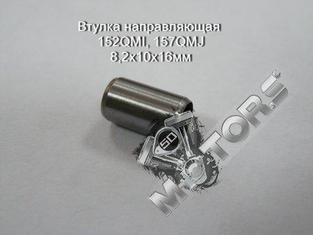 Втулка направляющая 152QMI, 157QMJ размер d8,2xD10xh16мм