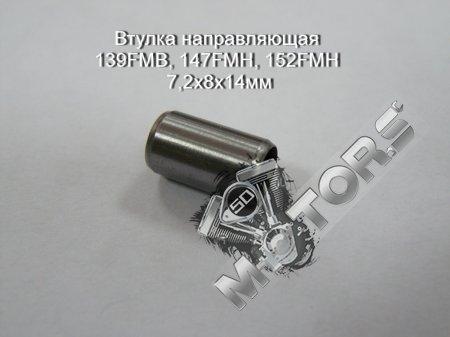 Втулка направляющая модель двигателя 139FMB, 147FMH, 152FMH размер d7,2xD8xh14мм