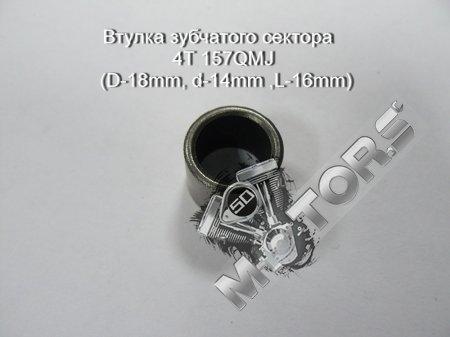 Втулка зубчатого сектора модель двигателя 4Т 157QMJ размер (D-18mm, d-14mm ,L-16mm)