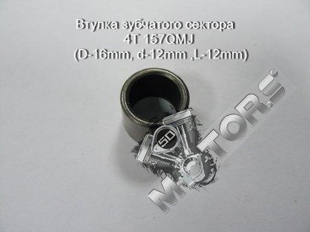 Втулка зубчатого сектора модель двигателя 4Т 157QMJ размер (D-16mm, d-12mm ,L-12mm)