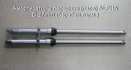 Амортизаторы передние (пара) ALPHA, IRBIS VIRAGO D-27mm, для установки барабанного тормоза