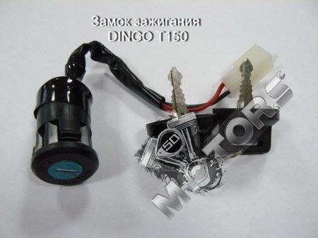 Замок зажигания IRBIS DINGO T150, в комплекте два ключа