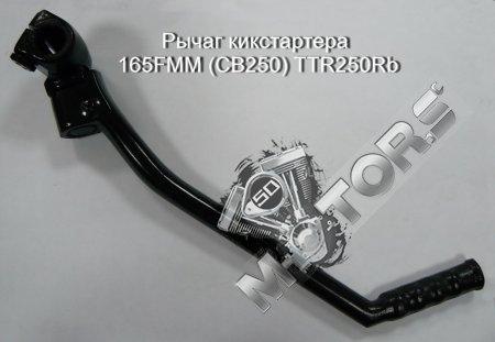 Рычаг кикстартера модель двигателя 165FMM (CB250) IRBIS TTR250Rb