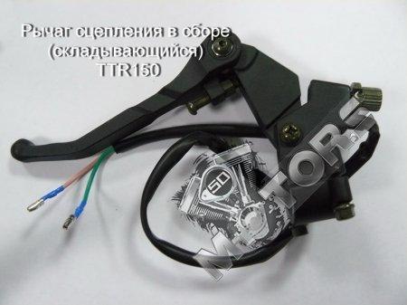 Рычаг сцепления в сборе (складывающийся) IRBIS TTR150