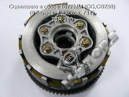 Сцепление в сборе модель двигателя 167FMM (CG,CB250) (6 болтов, 7 дисков, 73T), IRBIS TTR 250