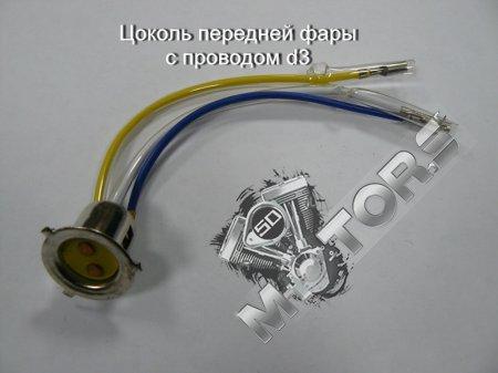 Цоколь передней фары с тремя проводами модель d3