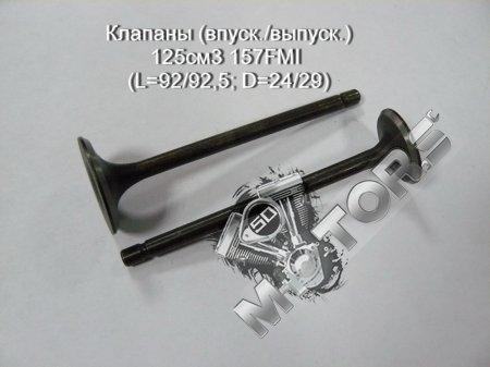 Клапаны (впуск./выпуск.) 125см3, модель двигателя 157FMI, размер (L=92/92,5; D=24/29)