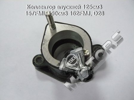 Коллектор впускной 125см3 модель двигателя 157FMI, 150см3 162FMJ,диаметр D28мм.