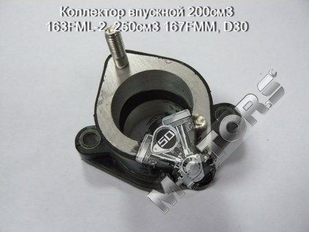 Коллектор впускной, модель двигателя 200см3 163FML-2, 250см3 167FMM, диаметр D30мм.