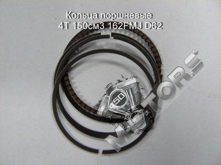 Кольца поршневые 4T 150см3, модель двигателя 162FMJ, диаметр D62мм.