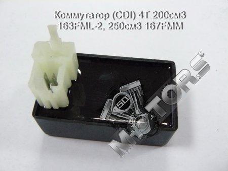 Коммутатор (CDI), модель двигателя 4T 200см3 163FML-2, 250см3 167FMM