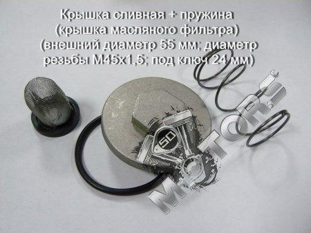 Крышка сливная  (внешний диаметр 55 мм; диаметр резьбы M45x1,5; под ключ 24 мм)