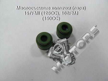 Маслосъемные колпачки (пара), модель двигателя 157FMI (125CC), 162FMJ (150CC)