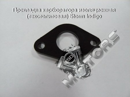 Прокладка карбюратора изоляционная (текстолитовая) модель Storm Indigo