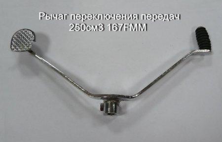 Рычаг переключения передач, модель двигателя 250см3 167FMM