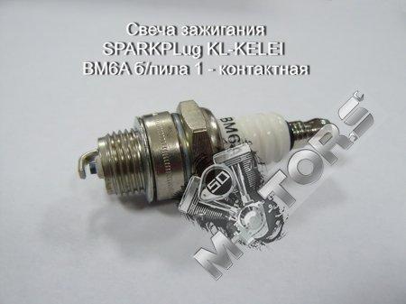 Свеча зажигания SPARKPLug KL-KELEI  BM6A б/пила