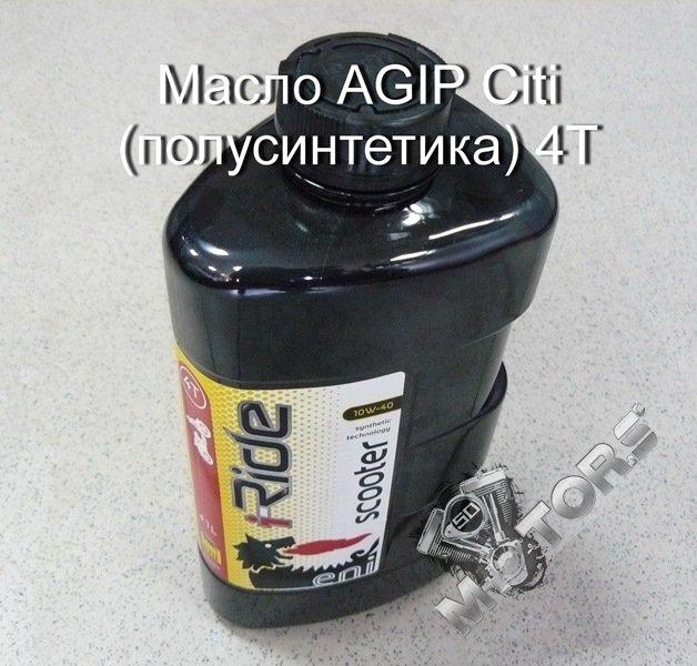 Масло AGIP Citi (полусинтетика) для двигателей 4Т