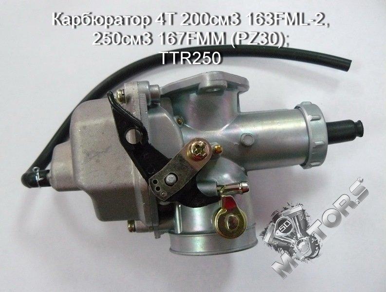 Карбюратор, модель двигателя: 4T 200см3 163FML-2, 250см3 167FMM (PZ30); IRBIS TTR250