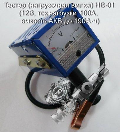 Нагрузочная вилка модель НВ-01