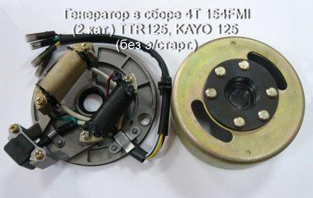 Генератор в сборе 4Т модель 154FMI (2 катушки) TTR125, KAYO 125 для без эл.стартерных двигателей