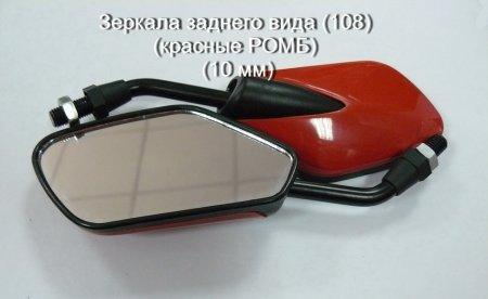Зеркала заднего вида (108) (красные РОМБ) (диаметр-10 мм)