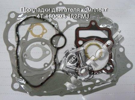 Прокладки двигателя комплект, модель двигателя 4Т 150см3 162FMJ
