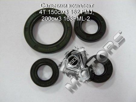 Сальники комплект, модель двигателя 4Т 150см3 162 FMJ, 200см3 163FML-2