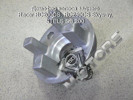Демпфер колеса заднего Racer RC200CS, RC250CS Skyway, STELS SB 200