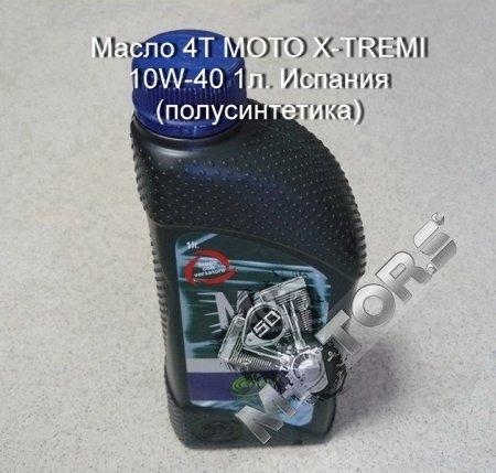 Масло моторное 4Т МОТО Х-TREMI 10W-40 1л. Производство Испания (полусинтетика)