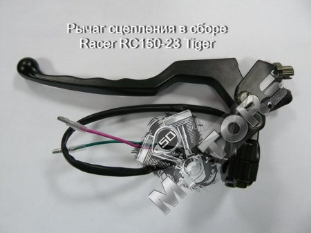 Рычаг сцепления в сборе, модель Racer RC150-23 Tiger