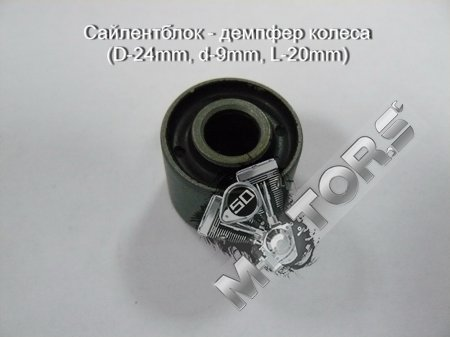 Сайлентблок - демпфер колеса, размер(D-24mm, d-9mm, L-20mm), модель WY125[C ...