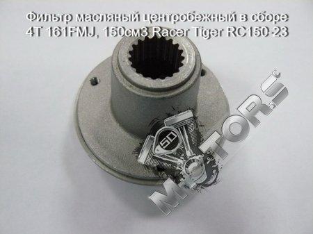 Фильтр масляный центробежный в сборе 4Т, модель двигателя 161FMJ, 150см3 Ra ...
