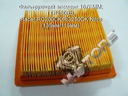 Фильтрующий элемент, модель  167FMM; IRBIS TTR250Rb, Racer RC200CK/RC250CK Nitro (135мм/115мм)
