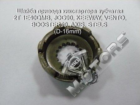 Шайба привода кикстартера зубчатая 2Т 1E40QMB, JOG90, KEEWAY, VENTO, BOOSTER50, AXIS, STELS (D-16mm)
