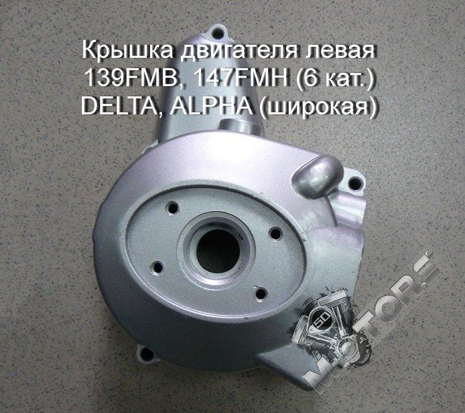Крышка двигателя левая 139FMB, 147FMH (6 кат.) DELTA, ALPHA (широкая)